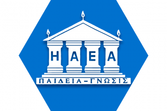Hexagon with blue background and symbol of Greek building with letters HAEA